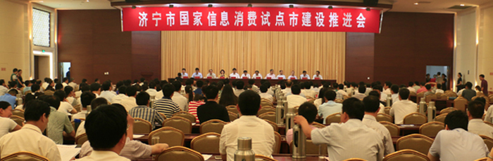 热烈祝贺济宁市电子商务协会正式揭牌